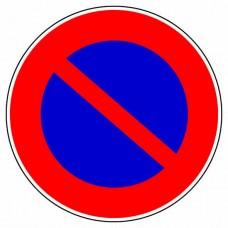 ПВЦ Знак  Забранено Паркирането, ф 200 мм,