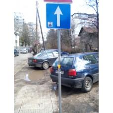"""Пътен знак  """"Еднопосочен път"""" - метален,"""